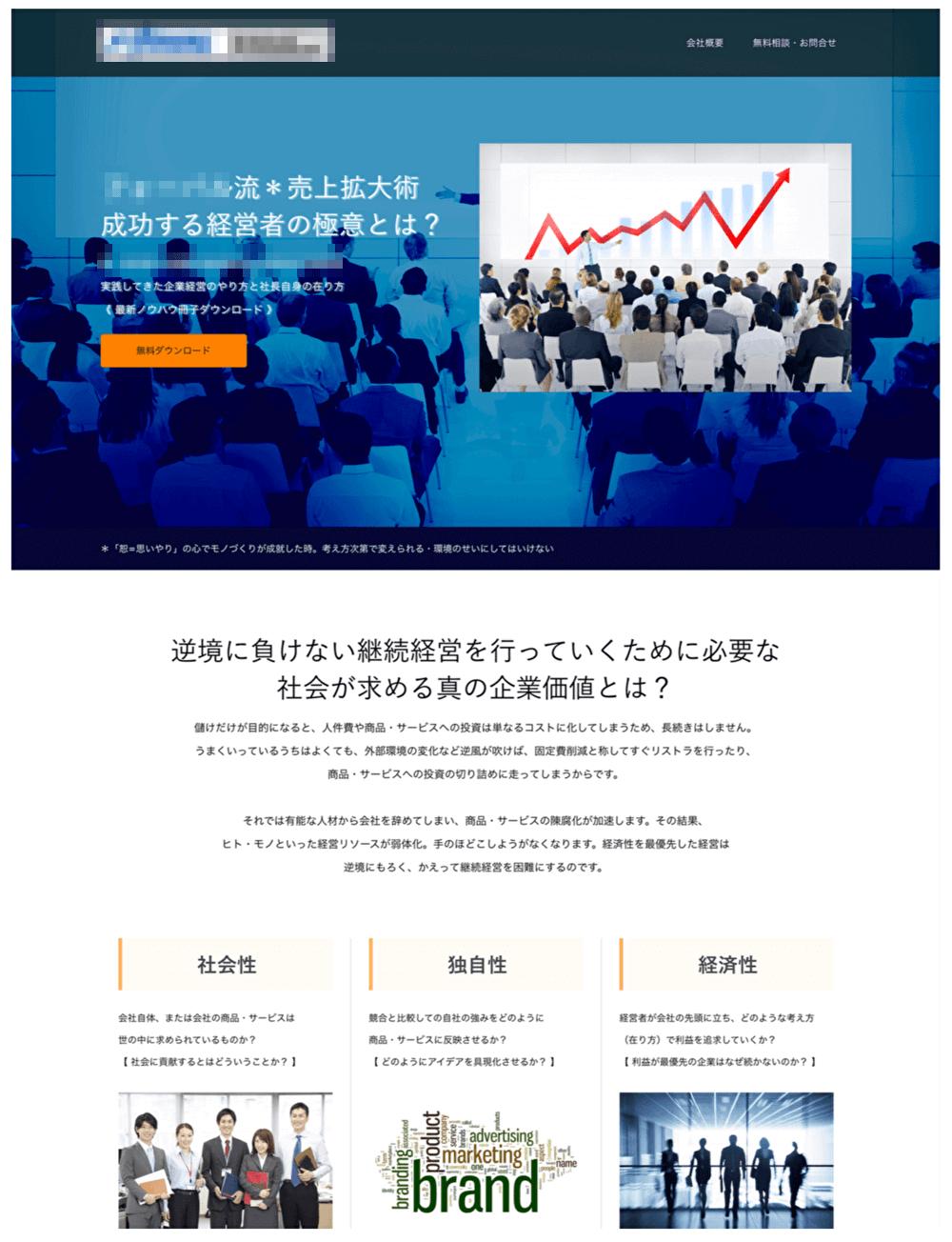 経営者向け冊子ダウンロードLP【売上アップ】1