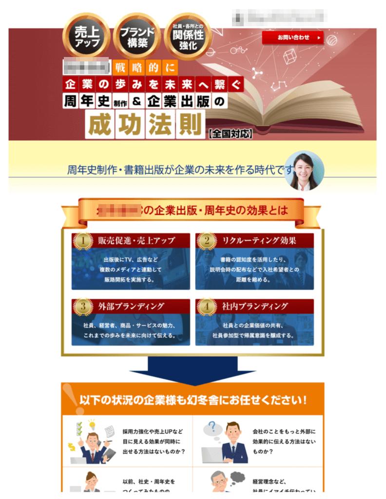 経営者向けセミナー集客・問合せ獲得LP