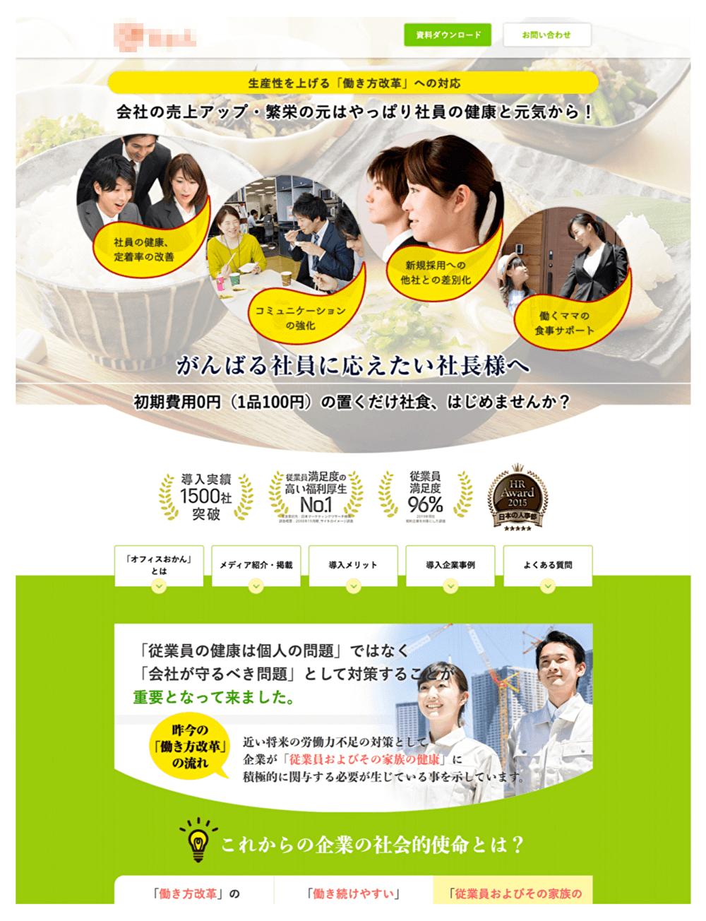 経営者向け問合せ獲得LP【福利厚生】